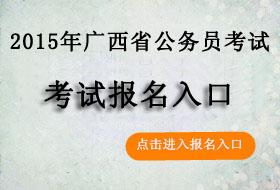 2015年省考报名入口
