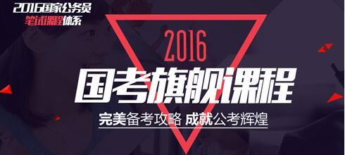 2016年国考笔试