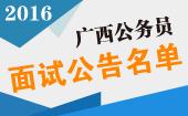 2015年桂林公务员考试面试封闭班