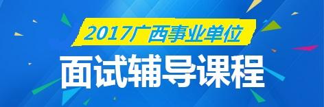 2017年广西事业单位招录面试辅导