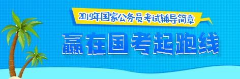 2019年国家公务员考试辅导简章(
